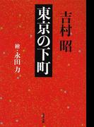 東京の下町 新装版 (文春文庫)