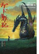 ゲド戦記 (文春ジブリ文庫 ジブリの教科書)(文春ジブリ文庫)