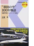 """""""羽田の空""""100年物語 秘蔵写真とエピソードで語る カラー版"""
