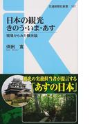 日本の観光 きのう・いま・あす 現場からみた観光論
