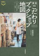 東京こだわりブックショップ地図 (散歩の達人POCKET)