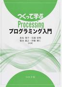 つくって学ぶProcessingプログラミング入門