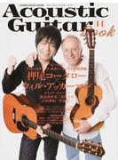 アコースティック・ギター・ブック 44 〈特集〉アコースティック・ギター・インストの世界観