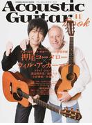 アコースティック・ギター・ブック 44 〈特集〉アコースティック・ギター・インストの世界観 (シンコー・ミュージック・ムック)(SHINKO MUSIC MOOK)