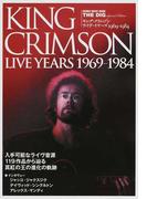 キング・クリムゾン ライヴ・イヤーズ1969−1984 (SHINKO MUSIC MOOK)(SHINKO MUSIC MOOK)