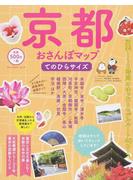 京都おさんぽマップ てのひらサイズ 2017