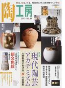 陶工房 No.84(2017) 特集現代陶芸アカデミズム (SEIBUNDO mook)(SEIBUNDO mook)