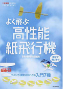 親子で飛ばそう!よく飛ぶ高性能紙飛行機 二宮康明の紙飛行機ベストセレクション つくり方・調整法がわかる入門7機
