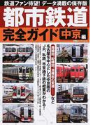 都市鉄道完全ガイド中京編 路線図、配線図、混雑率の変遷…など名古屋を中心とした中京圏のJR、私鉄、市営地下鉄の概要がわかる!