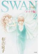 SWAN 2 白鳥 ドイツ編