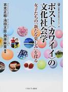 ポスト〈カワイイ〉の文化社会学 女子たちの「新たな楽しみ」を探る (叢書・現代社会のフロンティア)