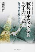 戦後日本のメディアと原子力問題 原発報道の政治社会学 (叢書・現代社会のフロンティア)