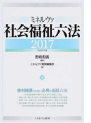 ミネルヴァ社会福祉六法 2017