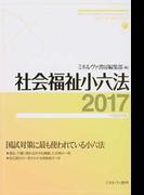 社会福祉小六法 平成29年版