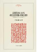近現代日本における政党支持基盤の形成と変容 「憲政常道」から「五十五年体制」へ (MINERVA人文・社会科学叢書)