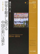 世界を翻弄し続ける中国の狙いは何か 2014〜2015年 (シリーズ・チャイナウォッチ)