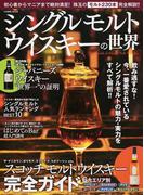 シングルモルトウイスキーの世界 初心者からマニアまで絶対満足!珠玉のモルト230本完全解説!!