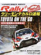 Rally+ ラリーモンテカルロ速報 2位表彰台!!トヨタWRC復帰戦を全方位詳報