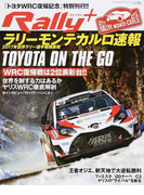 Rally+ ラリーモンテカルロ速報 2位表彰台!!トヨタWRC復帰戦を全方位詳報 (ニューズムック)