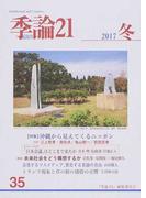季論21 第35号(2017年冬) 〈特集〉沖縄から見えてくるニッポン