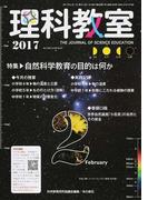 理科教室 No.746(2017−2) 特集自然科学教育の目的は何か