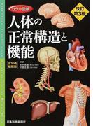 カラー図解人体の正常構造と機能 改訂第3版 全10巻縮刷版