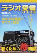 ラジオ受信バイブル 電波・radikoがもっと楽しめる! (三才ムック)(三才ムック)