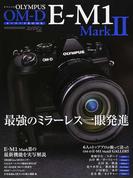 OLYMPUS OM−D E−M1 MarkⅡオーナーズBOOK 最強のミラーレス一眼発進 (Motor Magazine Mook カメラマンシリーズ)(Motor magazine mook)