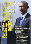 オバマ大統領真珠湾平和演説