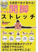 DVDでできる!やせる開脚ストレッチ 4週間で体が変わる!