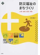 防災福祉のまちづくり 公助・自助・互助・共助 (文化とまちづくり叢書)