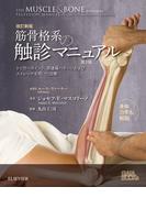 筋骨格系の触診マニュアル トリガーポイント、関連痛パターンおよびストレッチを用いた治療 身体力学も解説 改訂新版