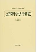 文部科学法令要覧 平成29年版