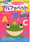 リズムでおぼえるフォニックスアルファベット 3・4・5歳 CD付