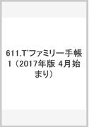 611 ティーズファミリー手帳1