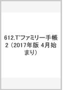 612 ティーズファミリー手帳2