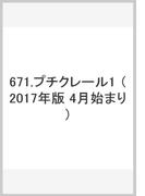671 プチクレール1