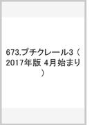 673 プチクレール3