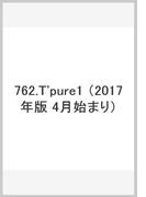 762 T'pure1