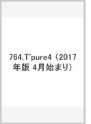 764 T'pure4