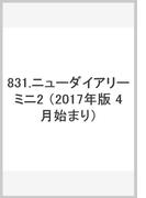 831 ニューダイアリーミニ2