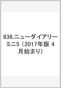 836 ニューダイアリーミニ5