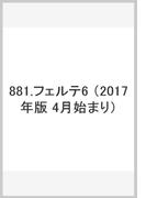 881 フェルテ6