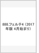 888 フェルテ4