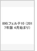 890 フェルテ10
