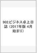 902 ビジネス卓上日誌