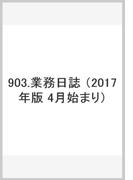 903 業務日誌