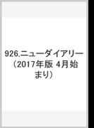 926 ニューダイアリー