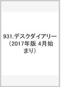 931 デスクダイアリー