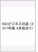 932 ビジネス日誌